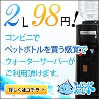 富士おいしい水