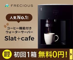 スラット+カフェ公式