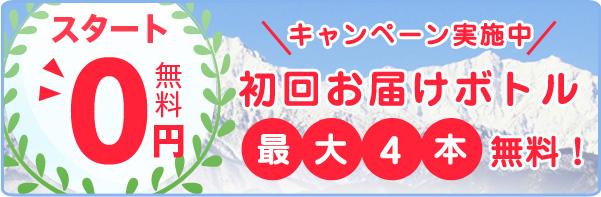 アルピナウォーター、スタート0円キャンペーン