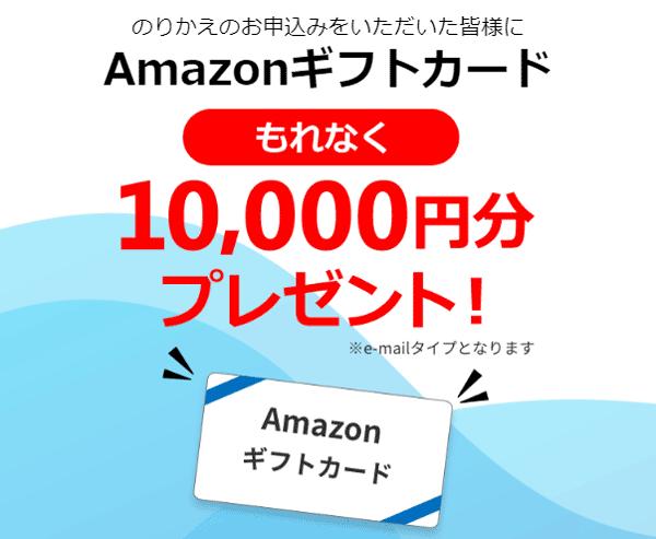 かならずもらえるキャンペーン+当サイト限定アクアクララAmazonギフト券5,000円分