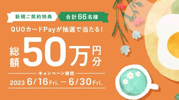 コスモウォーター豪華2大特典「最大10,000円相当プレゼント」