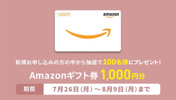 エブリィフレシャス「新規お申し込みキャンペーン」Amazonギフト券1,000円分