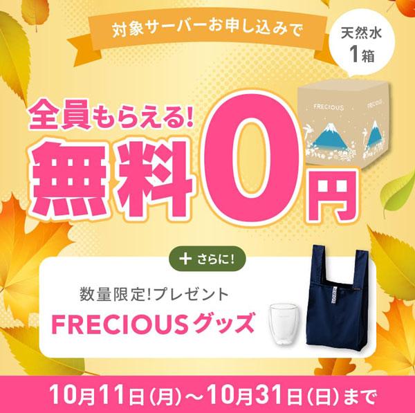 フレシャス「全員プレゼントキャンペーン!天然水1箱無料0円」