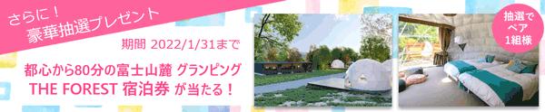 マーキュロップの新規申し込みキャンペーン選べるギフト3000円相当