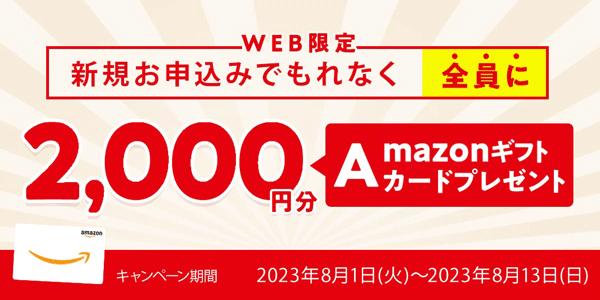 WEB限定QUOカード2,000円分プレゼントキャンペーン