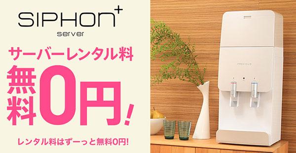 サイフォンプラス0円キャンペーン