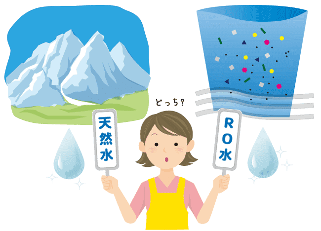 「天然水」と「RO水」で悩んでいる主婦