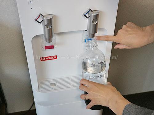 ウォーターサーバーからソーダストリーム容器に水を注ぐ