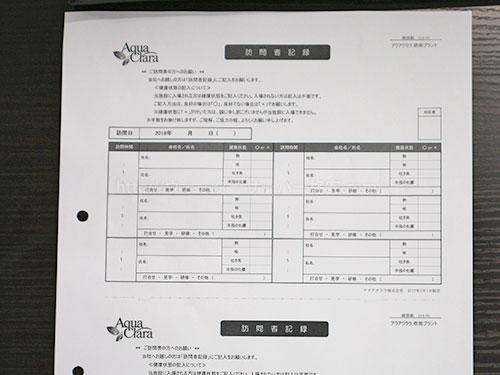 訪問者健康チェック用紙