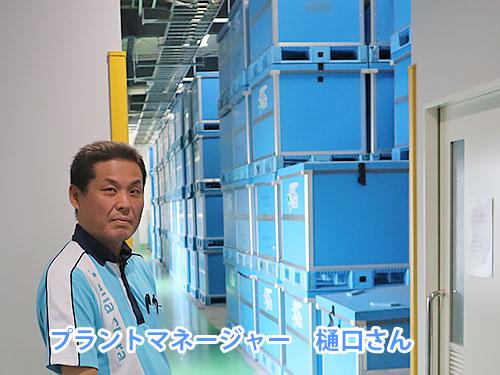 吹田プラントマネージャー樋口さん