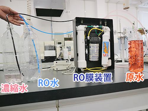 アクアクララRO膜実験装置