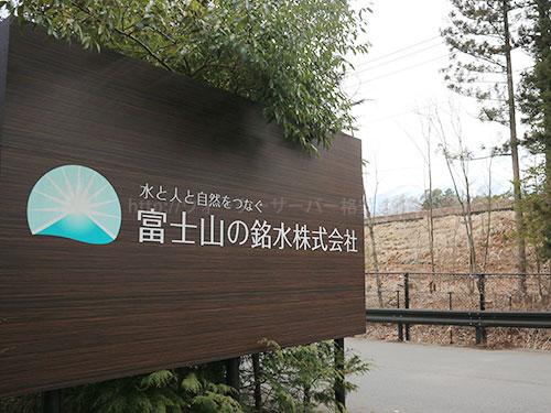 フレシャス富士吉田工場の入口看板