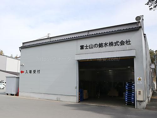 フレシャス富士吉田の第二工場