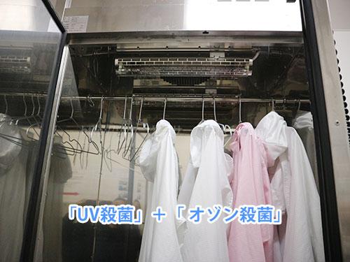 UV殺菌とオゾン殺菌されている無塵服