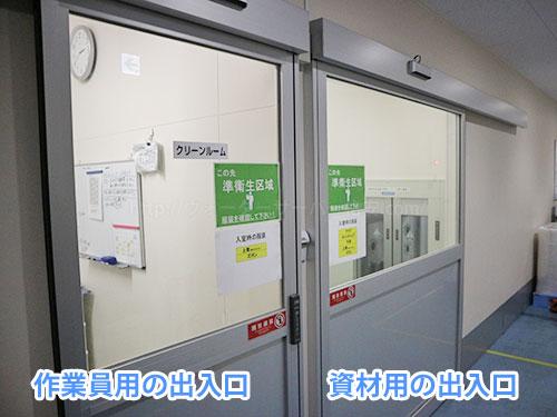 作業員用と資材用のクリーンルーム出入り口