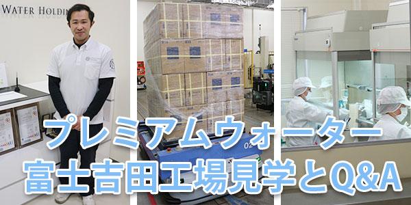 プレミアムウォーター富士吉田の工場見学とQ&A