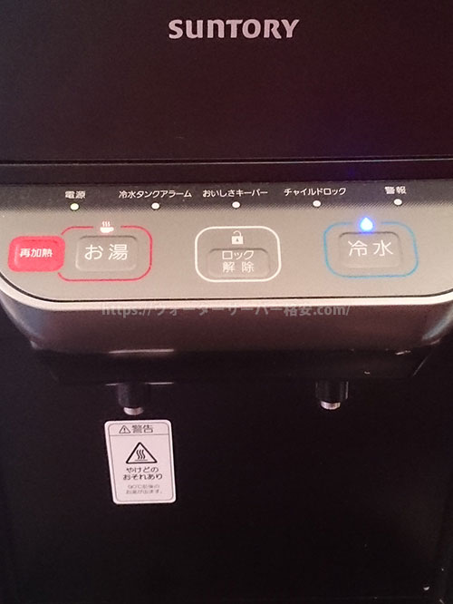 ウォーター サーバー サントリー サントリー天然水ウォーターサーバーのメンテナンス方法は?掃除や手入れをしないとどうなる?|セレクト