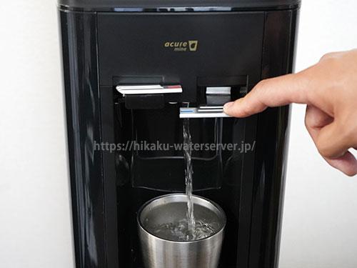 アキュアマインの冷水出水