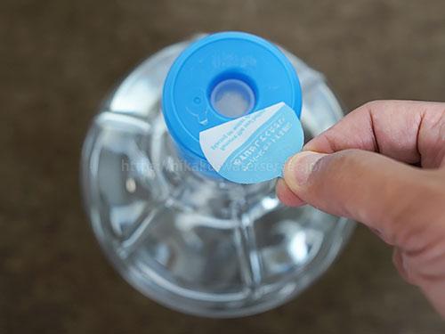 アルピナウォーター2ガロンボトルのキャップのシールを剥がす