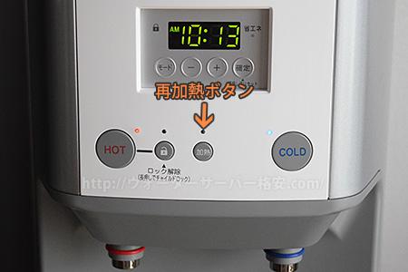 アクアアドバンスの操作パネル再加熱ボタン