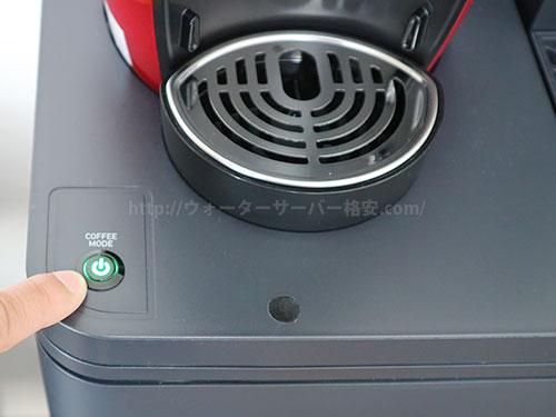 アクアウィズコーヒーモード切替ボタン