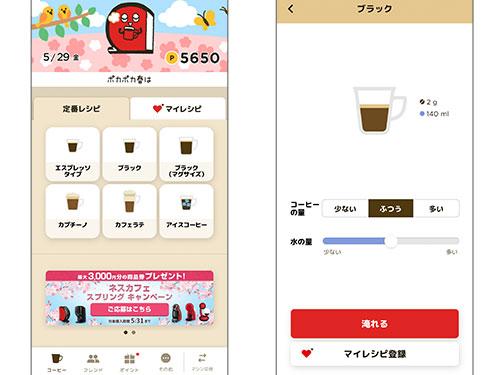 ネスカフェのアプリ、ドルチェグスト温度、湯量設定画面