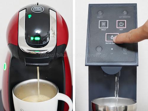 アクアウィズ「ドルチェ グスト」コーヒー抽出時、温水出水時