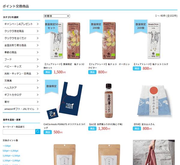 クリクラ会員「ご契約者専用クリクラサービスサイト」の商品交換のキャプチャ画像