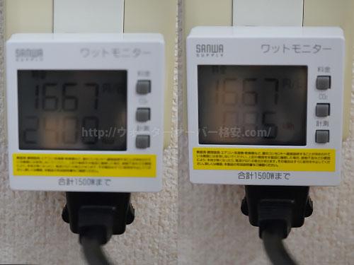 アクアクララ アクアアドバンスの電気代を計測結果