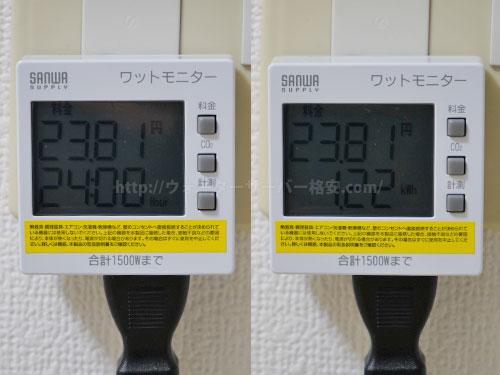 アクアセレクトライフの電気代を計測結果