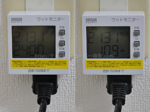 クリクラ 省エネサーバーの電気代を計測結果