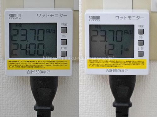 コスモウォーター スマートプラスの電気代を計測結果