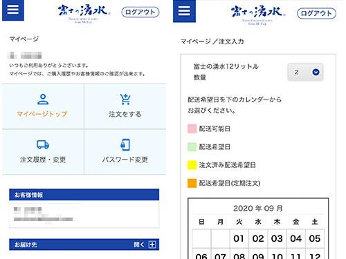 富士の湧水マイページのスマートフォン画面のキャプチャ