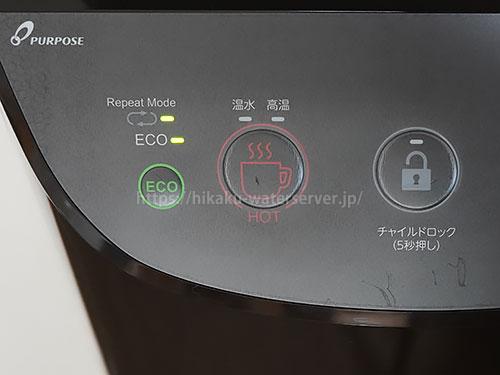 富士の湧水ウォーターサーバー床置きタイプ(ダークブラウン)の操作パネル、リピートモード中のエコ運転設定時