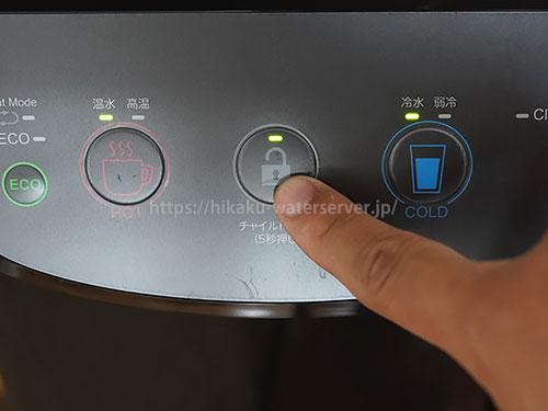 富士の湧水ウォーターサーバー床置きタイプ(ダークブラウン)の操作パネル、チャイルドロックボタン