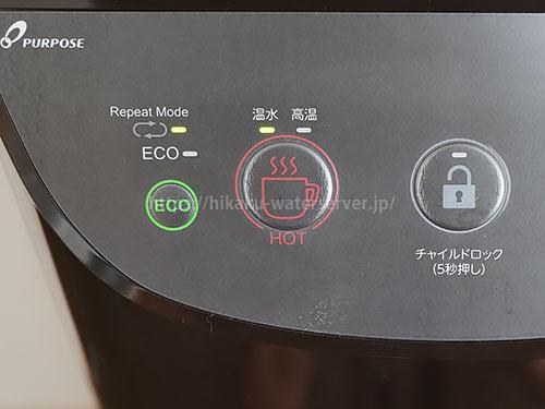 富士の湧水ウォーターサーバー床置きタイプ(ダークブラウン)の操作パネル、エコ運転リピートモード設定