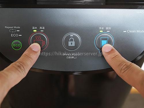 富士の湧水ウォーターサーバー床置きタイプ(ダークブラウン)の操作パネル、温水ボタンと冷水ボタンを3秒同時押しでクリーンモード作動