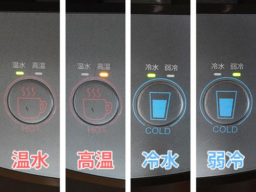 富士の湧水ウォーターサーバー床置き(ダークブラウン)の設置写真、温度調節機能(温水・高温/冷水・弱冷)
