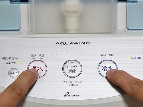 ふじざくら命水「アクアウィング」冷水と温水ボタンを同時押しで高温循環作動