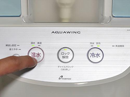 ふじざくら命水「アクアウィング」の温水ボタンを押している写真