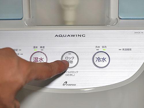 ふじざくら命水「アクアウィング」のロック解除ボタン押す(消灯)