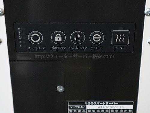キララ スマートサーバーの背面操作パネル