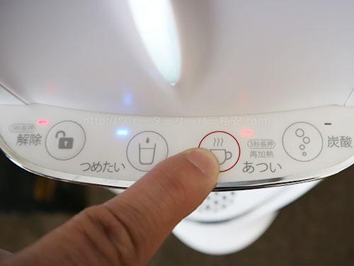 キララ スマートサーバーの再加熱機能(温水ボタン長押し)