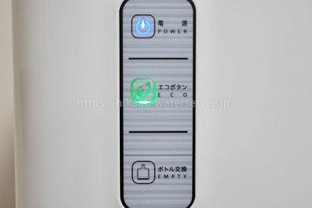 ワンウェイウォーター「Smartサーバー」エコボタンランプが点灯している写真