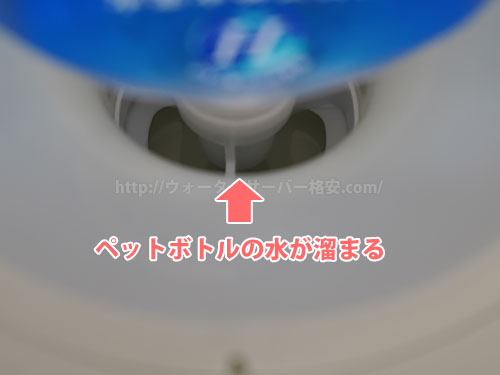 Toffyペットボトル専用ウォーターサーバーの取水口に水がたまっている