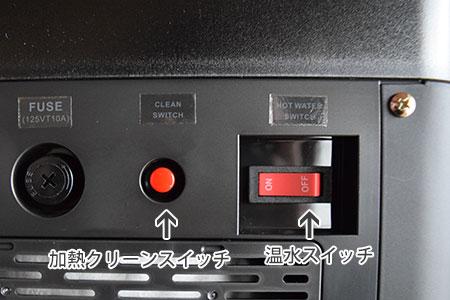 amadanaウォーターサーバー加熱クリーンスイッチ