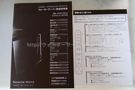 「cado×PREMIUM WATER」取扱い説明書