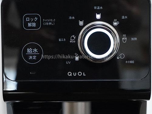 プレミアムウォーター「キュオル(QuOL)」の操作パネル