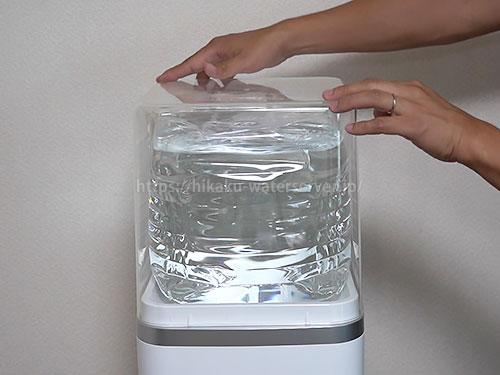 プレミアムウォーター「キュオル」のボトル交換(ボトルカバーをかぶせる)
