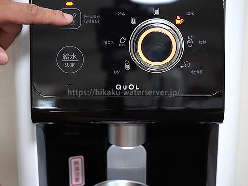 プレミアムウォーター「キュオル」の温水出水(ロック解除スイッチを押す)